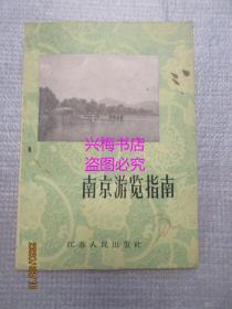 南京游览指南:附南京市交通略图 (1957年)
