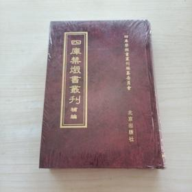 四库禁毁书丛刊补编(第52册)