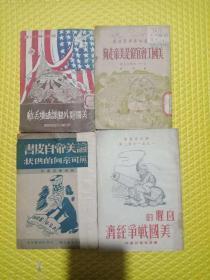 四本五十年代老版书