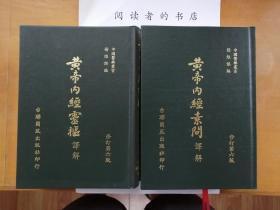 黄帝内经译解(2册全)