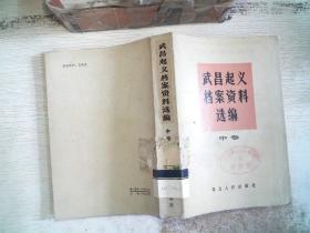 武昌起义档案资料选编(中卷)