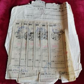 中国人民邮政汇款  黑龙江哈尔滨 收据10枚  1973年黑龙江第三铁路工程局革命委员会