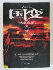 国变:铁血改革 馆藏