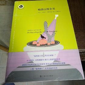 新视野人文丛书:  痴愚百科全书