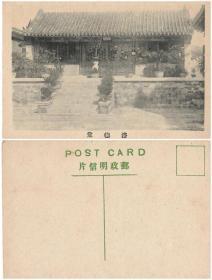 """民国  故宫老明信片 """"洛德堂"""""""