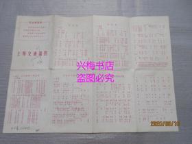 上海交通简图——1972年印(带毛语录、革命歌曲)