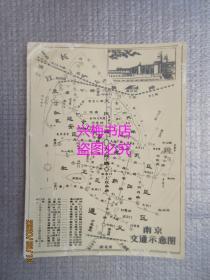 南京交通示意图(黑白照片式)