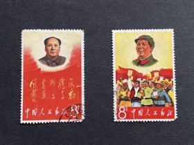 文革,文字邮票2—6、7两枚信销票合售