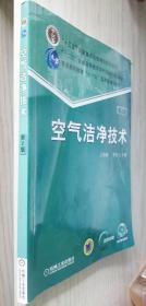 空气洁净技术(第2版)第二版 王海桥