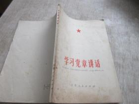 学习党章讲话   库2