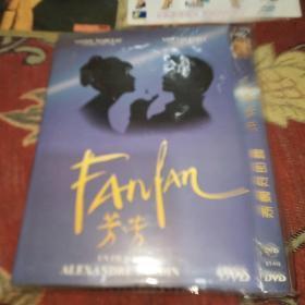 芳芳 DVD