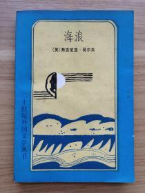 海浪(二十世纪外国文学丛书)