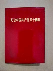 纪念中国共产党五十周年(64开红塑皮精装,扉页伟大领袖毛主席和他的亲密战友林彪副主席,毛主席语录完整,1971年出版印刷)