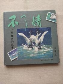 《不了情-- 天鹅邮票的故事》 万维生签赠本
