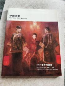 中国嘉德2001春季拍卖会中国油画