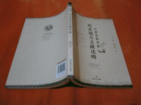 《甘肃省图书馆藏西北地方文献述略》