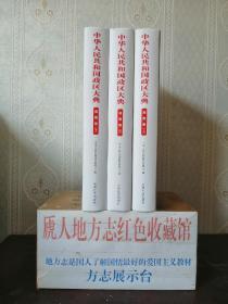 中国政区大典--《中华人民共和国政区大典•湖南省卷》--3册全---虒人荣誉珍藏