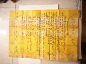 一誠上達九重天意文-靈寶大法司今據-察哈爾省涿縣-民國23年黃紙寫本