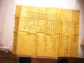 祈福還愿意文-民國直隸宣化府涿鹿縣-民國6年黃紙寫本