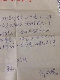 上款吴申元:复旦大学中国历史地理研究所教授、博士生导师:周振鹤:信札