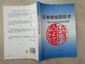 日本蜡烛图技术 ——古老东方投资术的现代指南