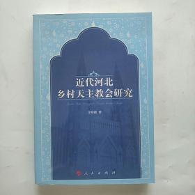 近代河北乡村天主教会研究!