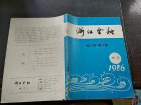 浙江金融(钱币专辑) 1986年增刊