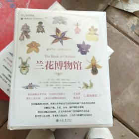兰花博物馆