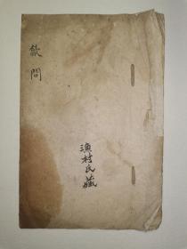 清代精钞本《歙问》一册全,清代文学家、小说家、批评家、刻书家张潮所著,有关安徽歙县的文章。