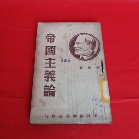 帝国主义论(列宁著 1949.3初版),