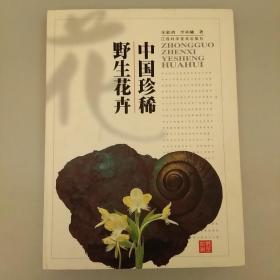 中国珍稀野生花卉    2020.8.10