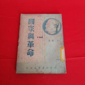 国家与革命( 1949.2初版)
