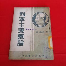 列宁主义概论(斯大林著 1949.2再版)