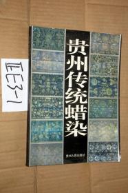 贵州传统蜡染...张炳德 主编  (图册)