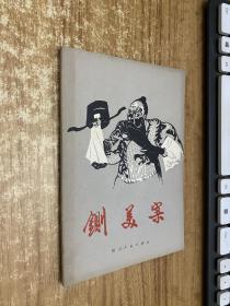 铡美案(川剧)【79年一版一印】 .