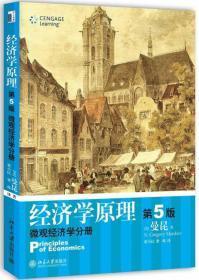 经济学原理 曼昆 梁小民 北京大学出版社