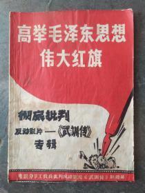 高举毛泽东思想的伟大红放 一一彻底批判反动影片《武训传》专辑