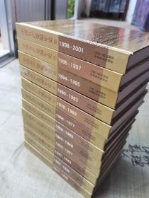 中国共产党编年史;1917~2001(套装共12册) 精装32开