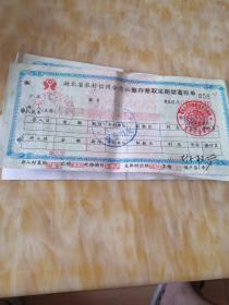 存单  湖北省农村信用合作社整存整取定期储蓄存单  2003