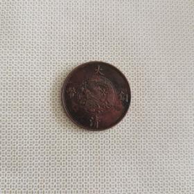 大清铜币 宣统三年   十文