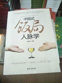 中国式饭局人脉学