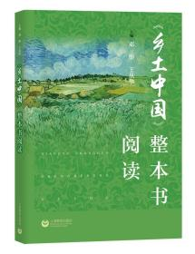 《鄉土中國》整本書閱讀