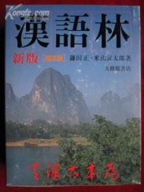 新版漢語林(第2版)新版汉语林(第2版 日语原版 书盒函套精装本)