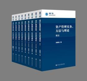 资产管理实务、方法与理论(全七册)                    段国圣 著