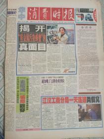 华中消费时报试刊号