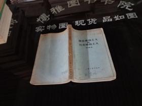 辩证唯物主义和历史唯物主义 试用本   正版 实物图  品如图  货号54-3