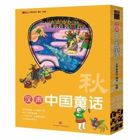 汉声中国童话 ·秋