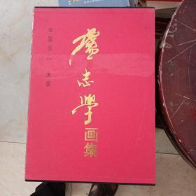 卢志学画集:[中英文本]8开带套盒毛笔签名【卧室柜子