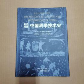 中国科学技术史(彩色插图)