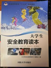 大学生安全教育读本/杨春华 主编/世界图书出版公司9787510074769